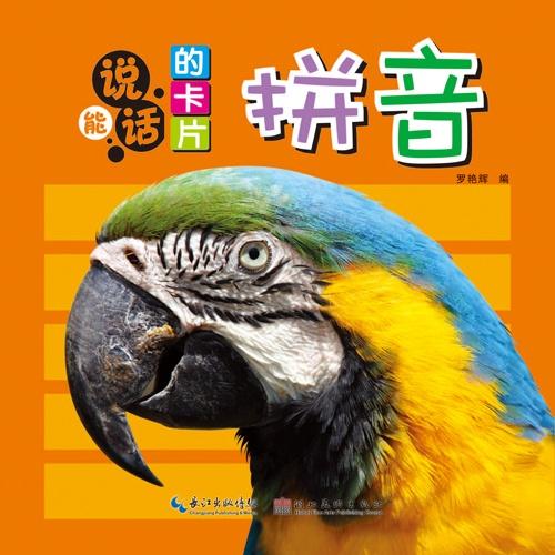 能说话的卡片61拼音-百道网