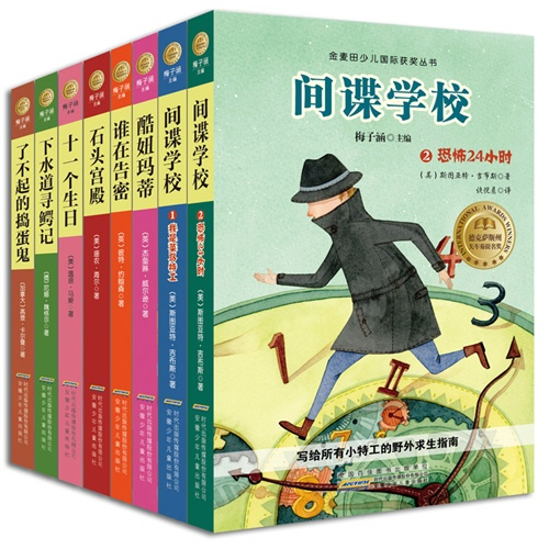 金麦田少儿国际获奖丛书(第5辑 套装全8册)