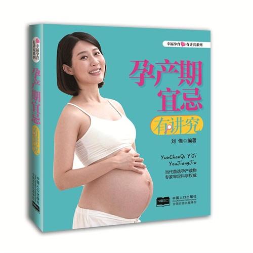孕产期宜忌有讲究