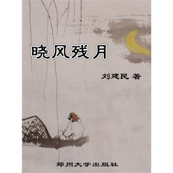 晓风残月(电子书)