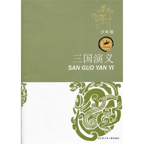 中国经典(少年版):三国演义