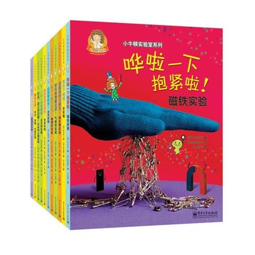 小牛顿实验室系列(1-11册)(全彩)