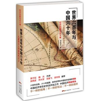 世界六百年与中国六十年:从重商主义到新结构主义