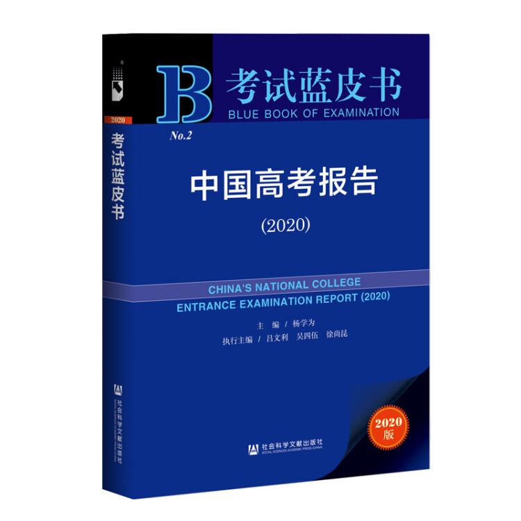 考试蓝皮书:中国高考报告(2020)