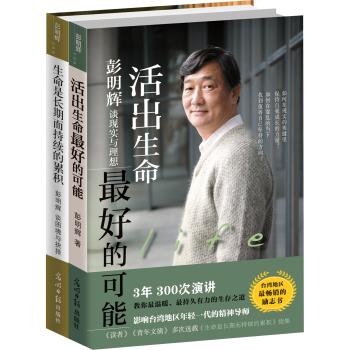 彭明辉:生命是长期而持续的累积+活出生命最好的可能(套装共2册)