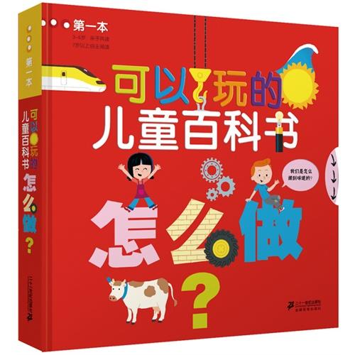 第一本可以玩的儿童百科书:怎么做?
