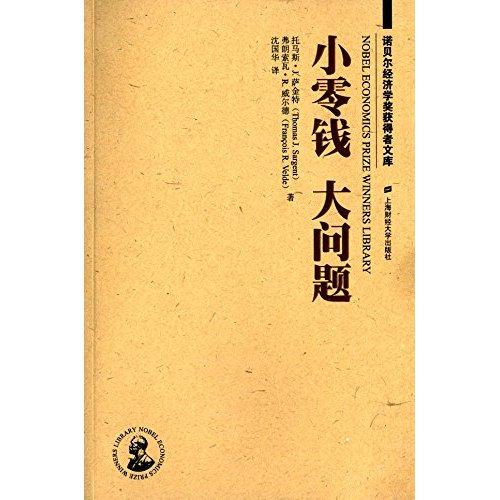 小零钱 大问题(引进版)