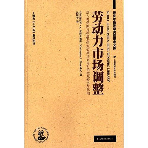 劳动力市场调整(引进版)