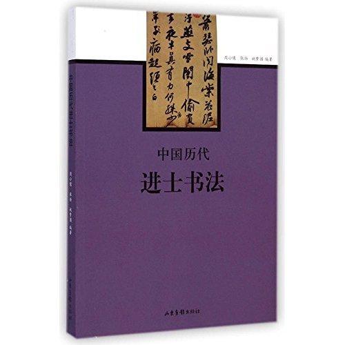 中国历代进士书法