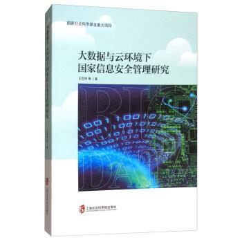大数据与云环境下国家信息安全管理研究