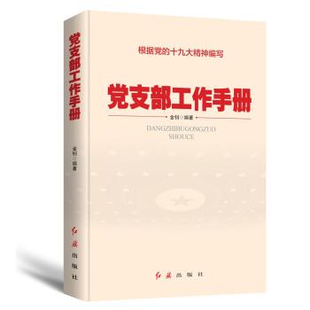 党支部工作手册(2018年版)