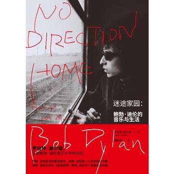 迷途家园:鲍勃•迪伦的音乐与生活