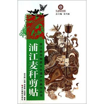 浦江麦秆剪贴/浙江省非物质文化遗产代表作丛书