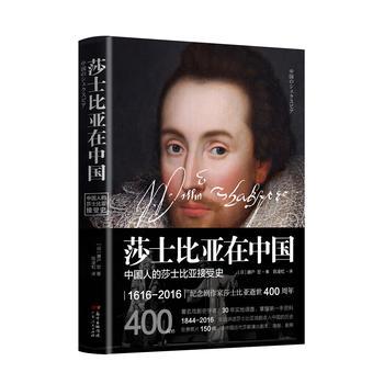 莎士比亚在中国:中国人的莎士比亚接受史(精装)