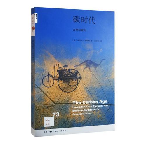 新知文库73·碳时代:文明与毁灭