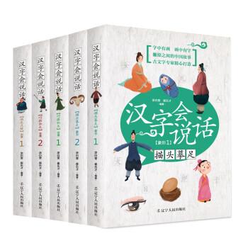 """""""汉字会说话""""系列(套装全5册)"""