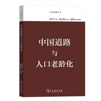 中国道路丛书:中国道路与人口老龄化