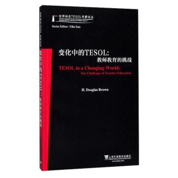 世界知名TESOL专家论丛 变化中的TESOL:教师教育的挑战/世界知名TESOL专家论丛