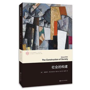 当代学术棱镜译丛:社会的构建