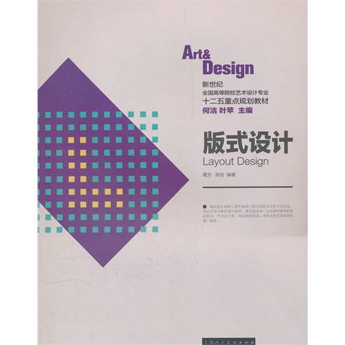 版式设计(新世纪全国高等院校艺术设计专业十二五重点