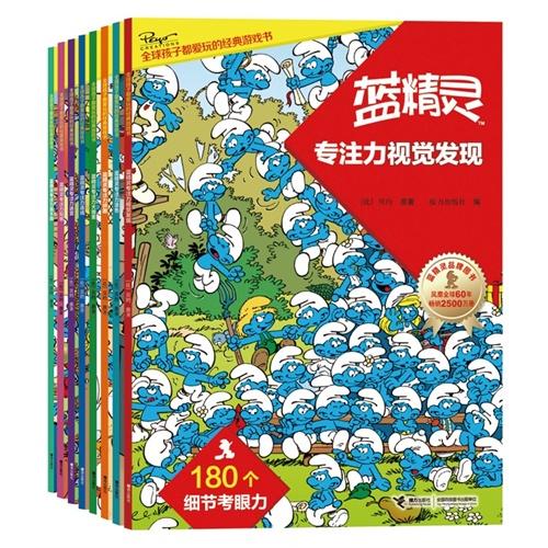 蓝精灵玩出专注力(全8册)