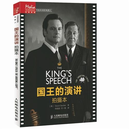 国王的演讲:拍摄本