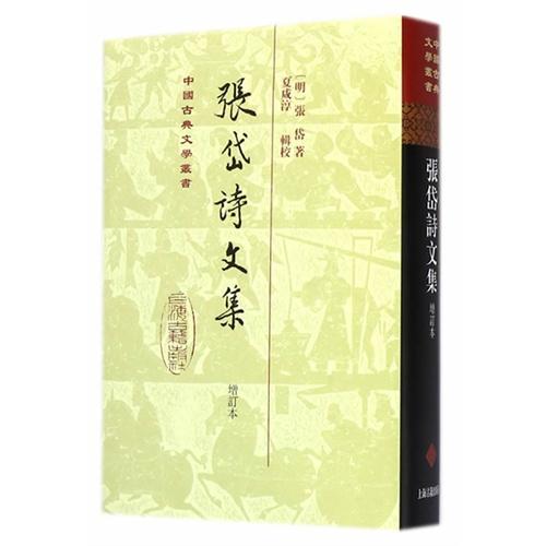 张岱诗文集(增订本)(精装)