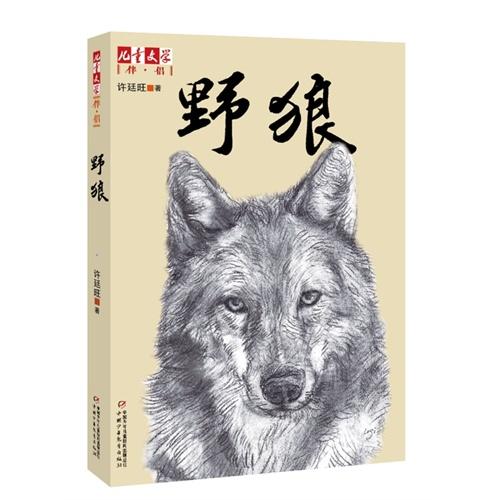 《儿童文学》伴侣:野狼
