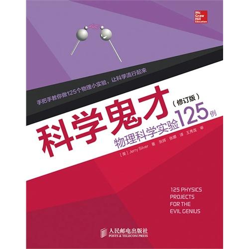 科学鬼才:物理科学实验125例(修订版)
