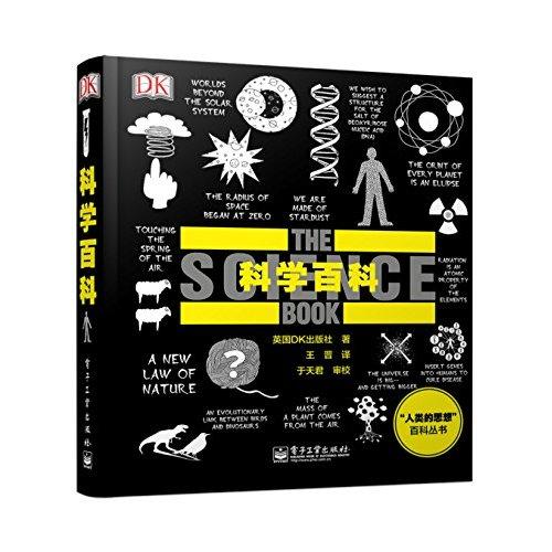 科学百科(全彩)