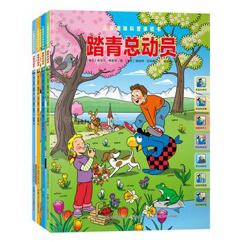 儿童趣味科普体验书(套装全4册)