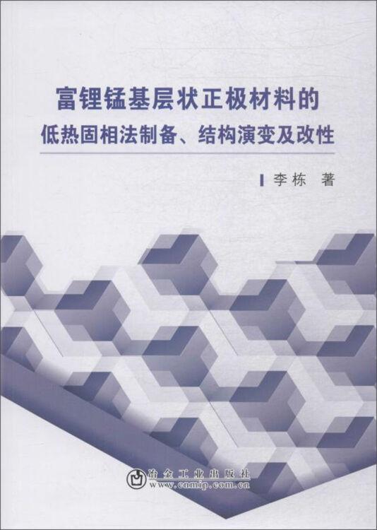 富锂锰基层状正极材料的低热固相法制备.结构演变及改性