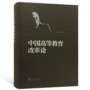 中国高等教育改革论