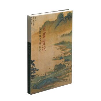 丹青宝筏-:董其昌书画艺术