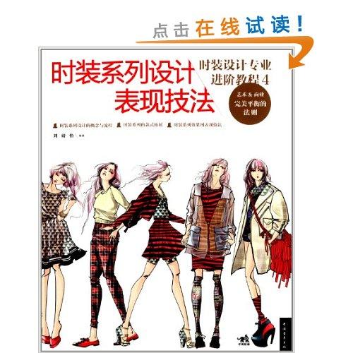 时装设计专业进阶教程-时装系列设计表现技法(时尚行业入行必备,6大类