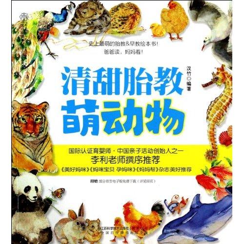 完美五感胎教,看萌图读儿歌认识动物好伙伴……赠:萌图电子下载