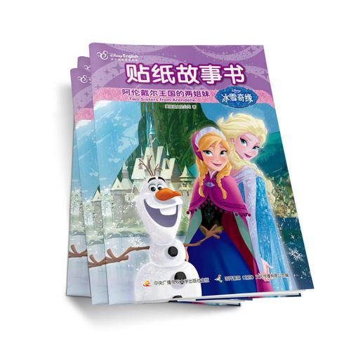 迪士尼贴纸故事书 阿伦戴尔王国的两姐妹 [3-6岁]