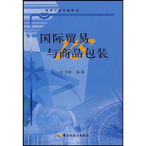 国际贸易与商品包装/高等学校专业教材