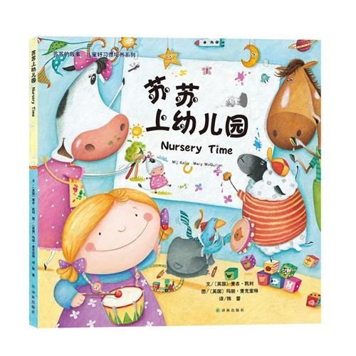 苏苏的故事:儿童好习惯培养系列——苏苏上幼儿园