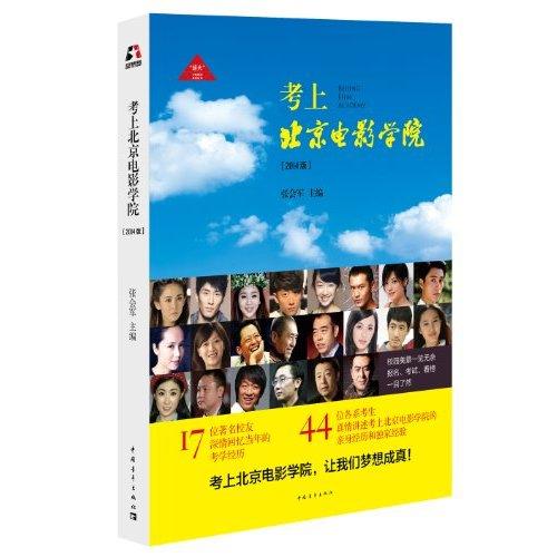 考上北京电影学院[2014版]图片