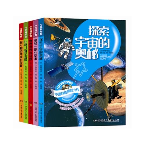 少年科学馆(全5册)