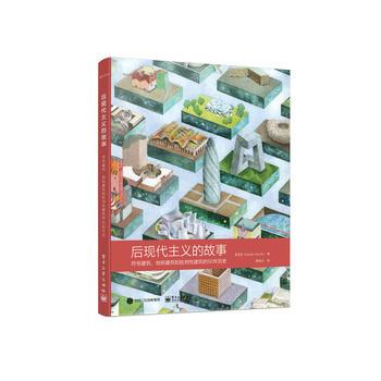 后现代主义的故事:符号建筑、地标建筑和批判性建筑的50年历史