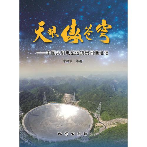 天眼傲苍穹:中国大射电望远镜贵州选址记