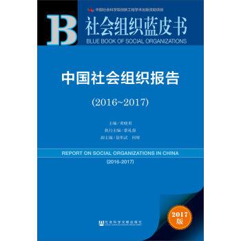 社会组织蓝皮书:中国社会组织报告(2016-2017)
