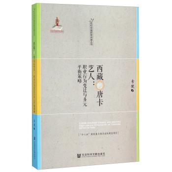 西藏的唐卡艺人 职业行为变迁与多元平衡策略