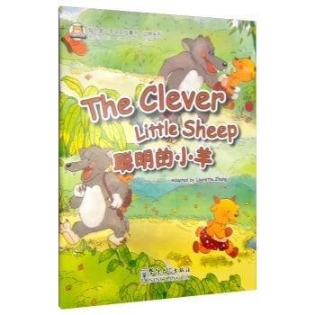 我的第一本中文故事书·动物系列:聪明的小羊