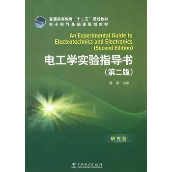 电工学实验基本要求