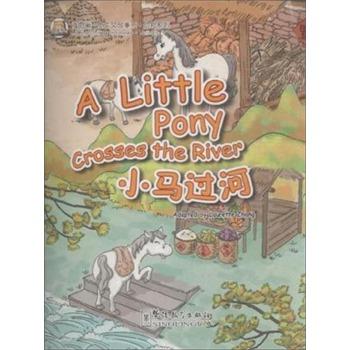 小马过河/动物系列/我的第一本中文故事书
