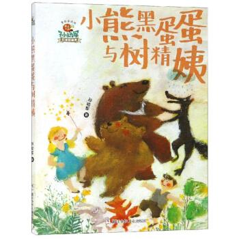 小熊黑蛋蛋与树精姨(彩图珍藏本)/怪老头孙幼军童话永流传