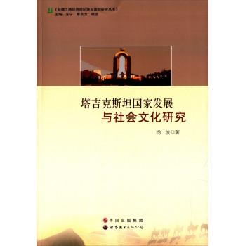 世界图书出版广东有限公司 塔吉克斯坦国家发展与社会文化研究